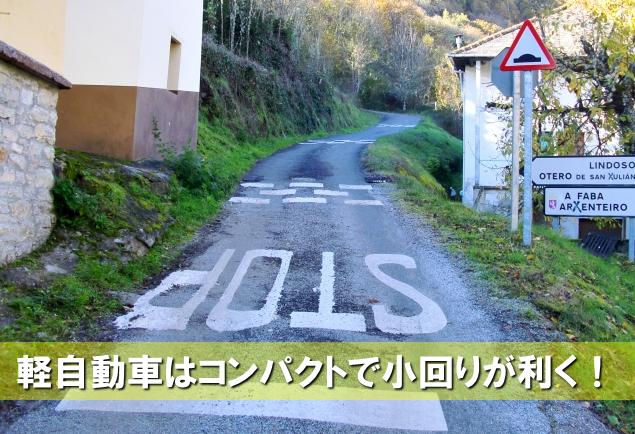 狭い道の画像