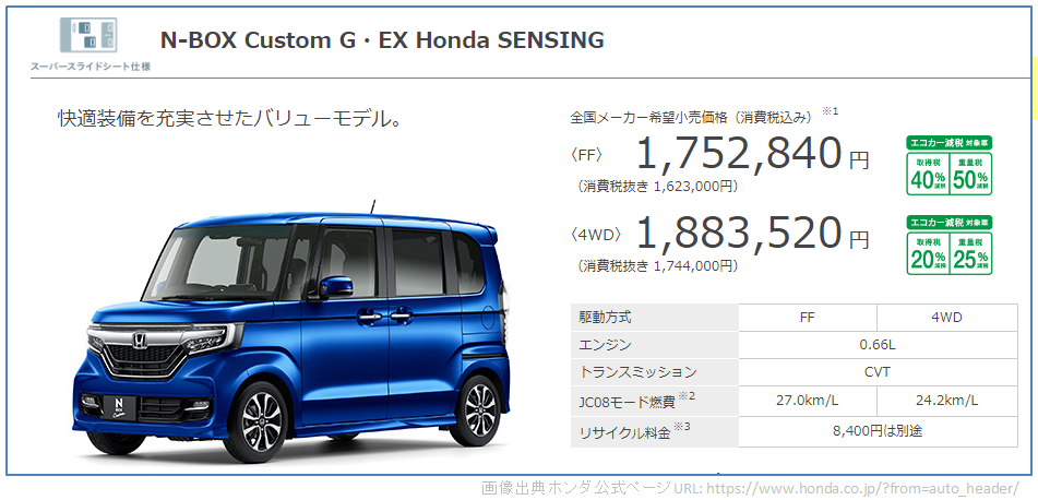 ホンダ N-BOX 新車の画像
