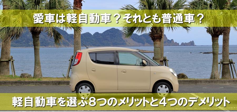 海辺に駐車している軽自動車の画像